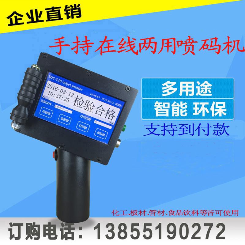 530触摸屏喷码机/流水码全主动打码机/消费日期小型手持喷码机