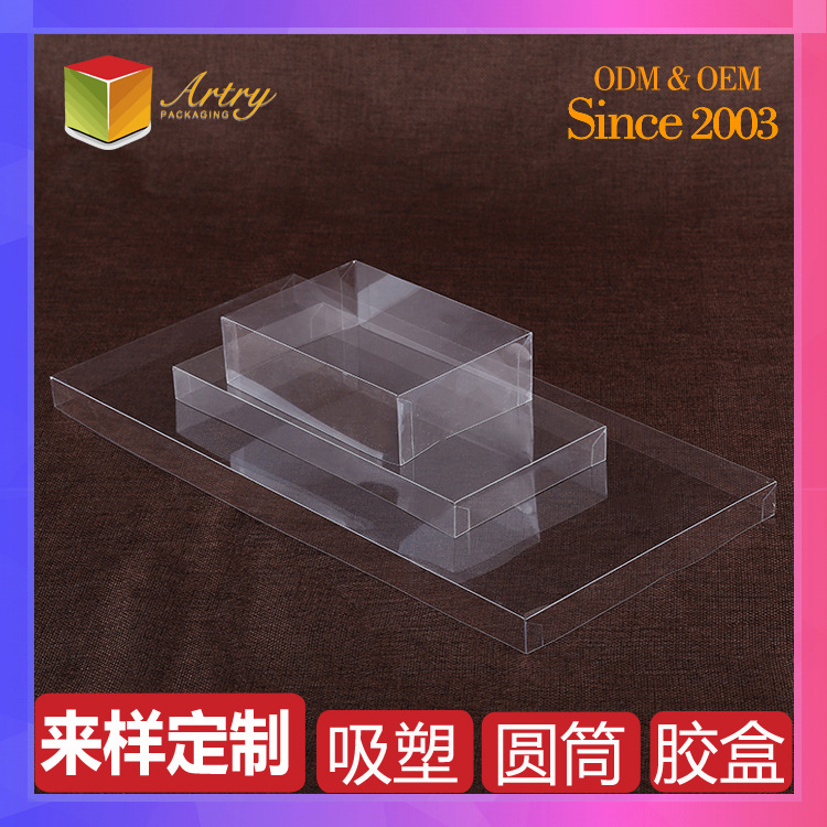 透明pvc盒子定制胶盒 PVC 可定制 透明可印刷