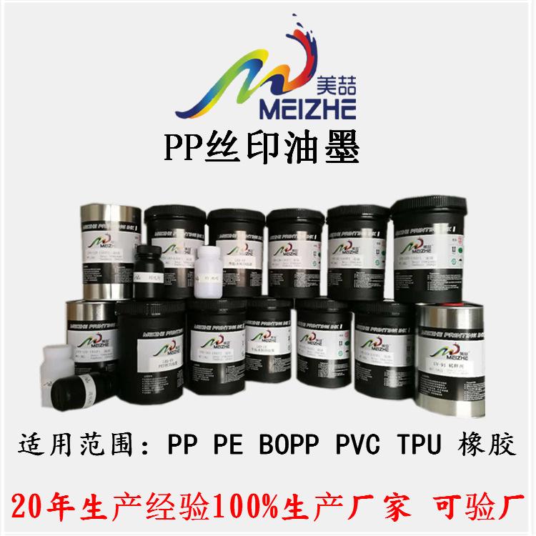 厂家直销塑胶丝印移印油墨UV 丝印,移印,网印 UVP