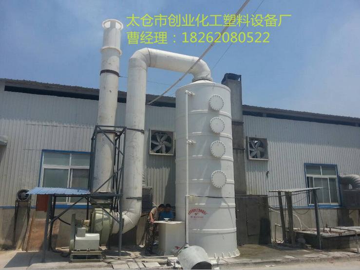 PP废气污染塔 废气处理设备