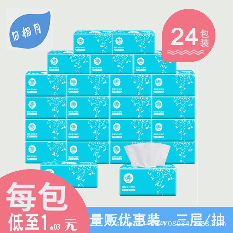日相月原木抽纸24包清风原纸抽取式面巾纸婴儿家用餐巾纸卫生纸巾 日相月