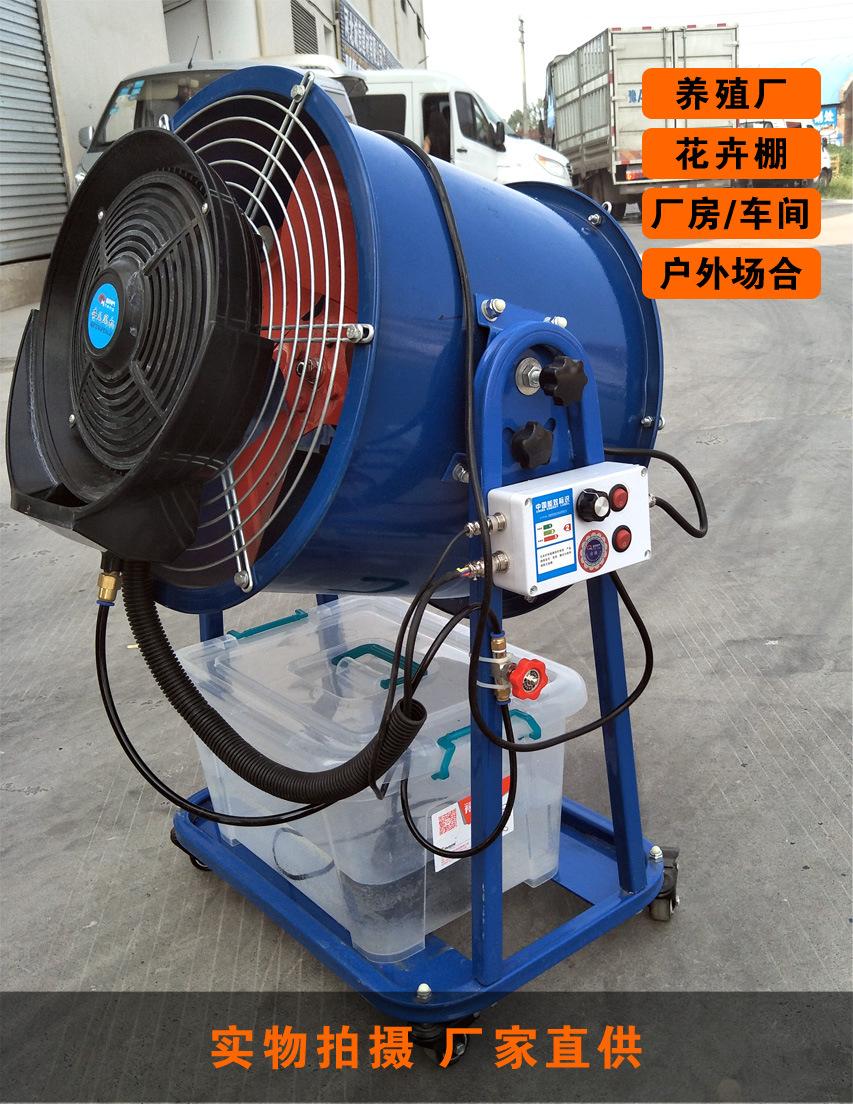 加水加湿喷雾风扇 加水喷雾风扇 中压风机 轴流风机