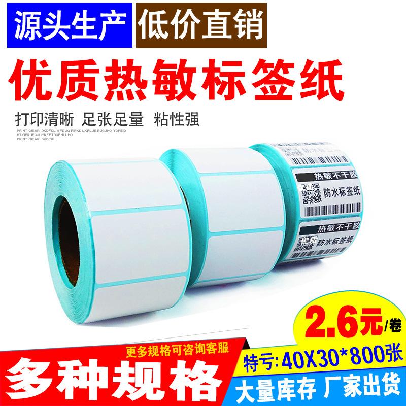 厂家供应热敏不干胶标签纸 长方形 优质热敏纸 工业,电子.医药.物运....