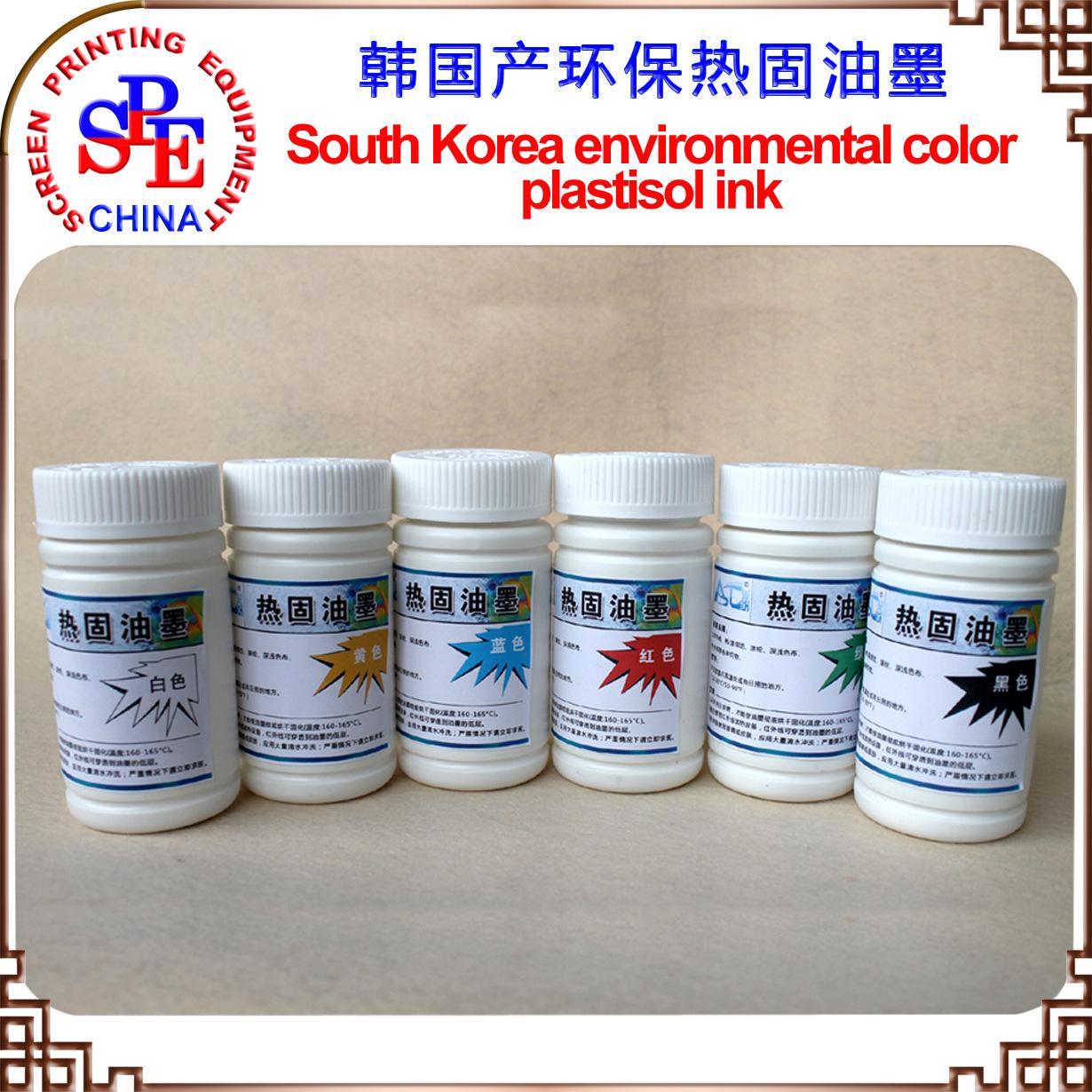 200克装韩国产环保热固油墨 SPE 热固油墨 丝网印刷