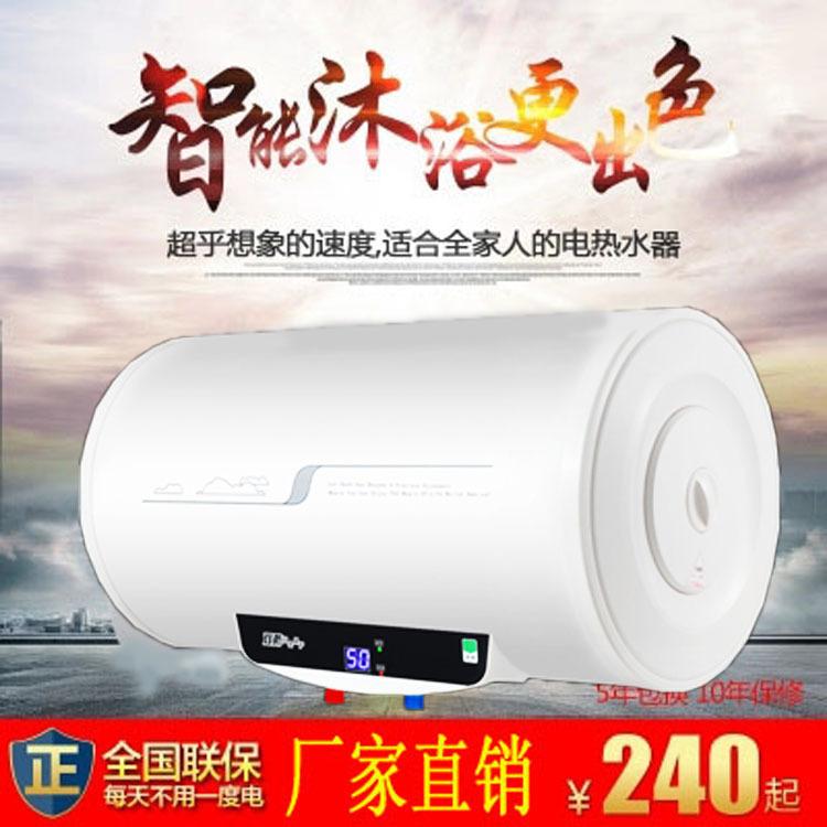 厂家零售储水式电热水器即热式热水器40L50L60L80升圆桶数显新款