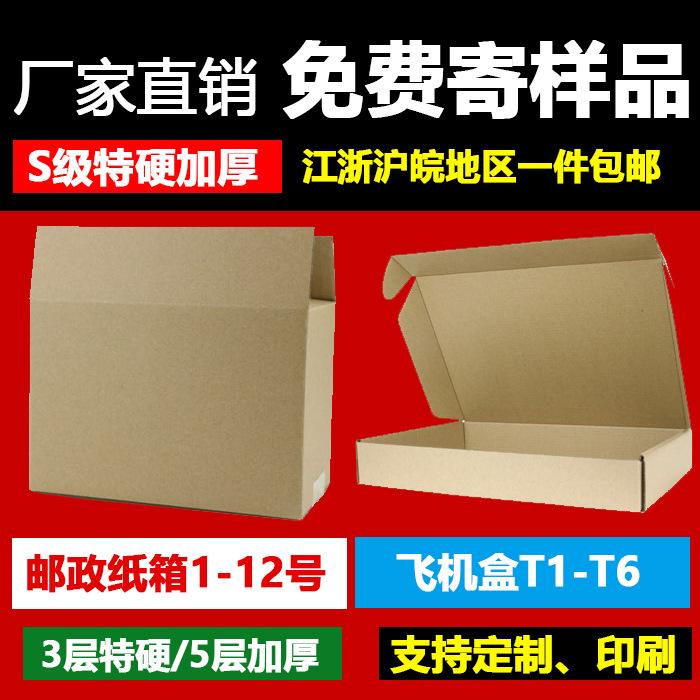 包装纸箱邮政纸箱子飞机盒服装盒打包搬家 精诚包装