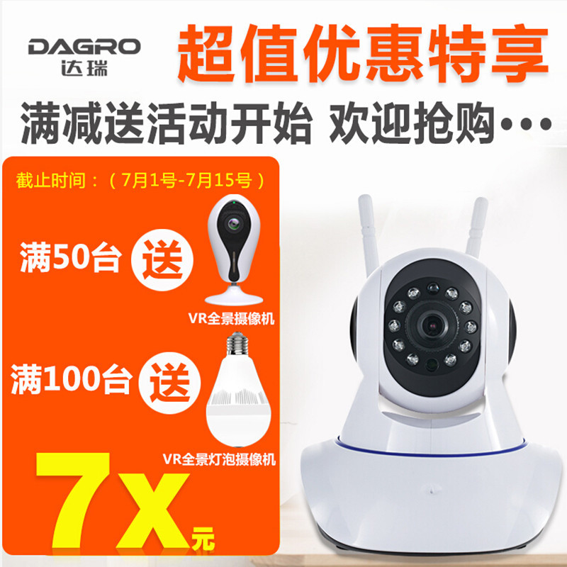 V380无线摄像头 网络摄像机 摇头机 coms ABS