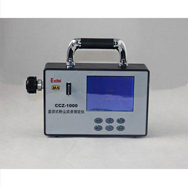 厂家高价零售便携粉尘检测仪 中工天地 防爆粉尘采样仪