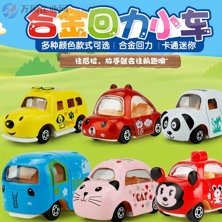 回力卡通小汽车玩具车模型摆件