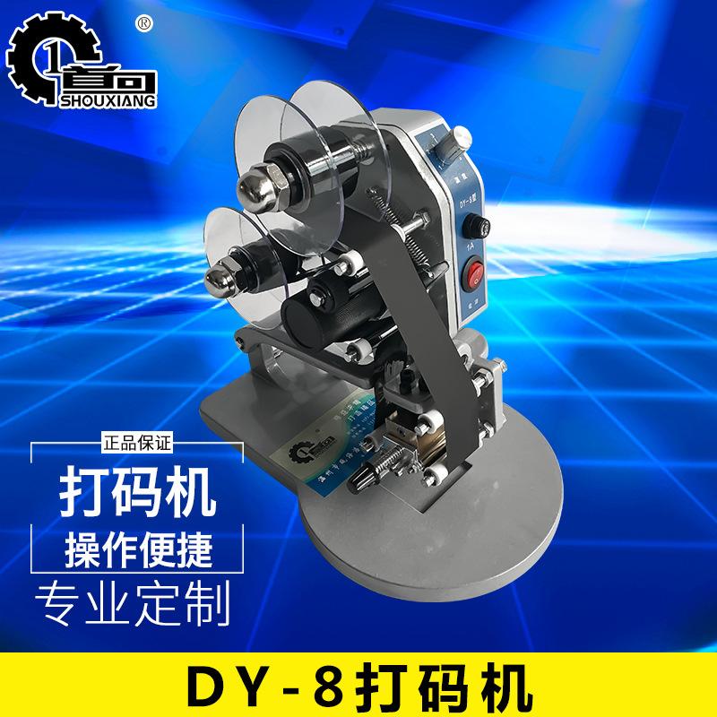 首向DY-8手动色带打码机 色带打码机 单向打印