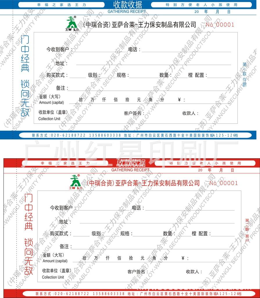厂家直接加工印刷无碳纸 双胶纸 可定制