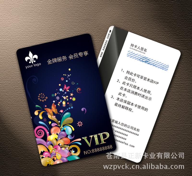 设计PVC卡 商品消费美容院医院学校等 pvc