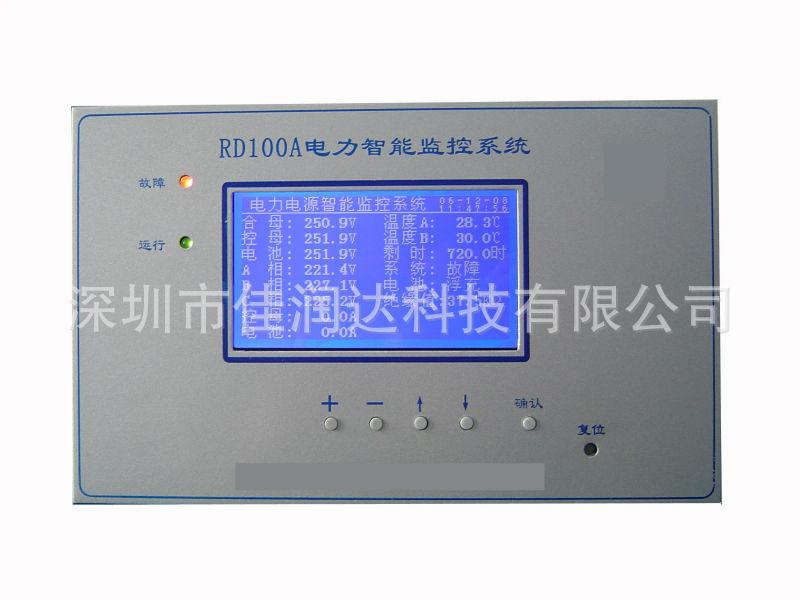 RD100A电力智能监控系统 佳润达 监控系统 全桥式 CCC