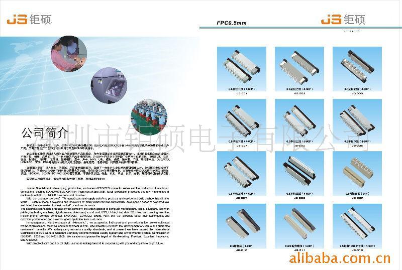 电路板连接器 03  深圳市连接器生产厂 ffc/fpc pcb zif 二合一 lcp