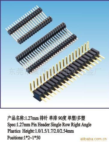 电脑连接器 排针/排母/排线 PCB