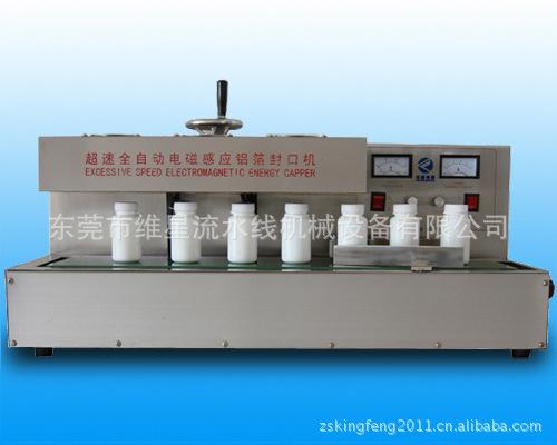 台式润滑油超速铝箔封口机 全自动 电磁感应