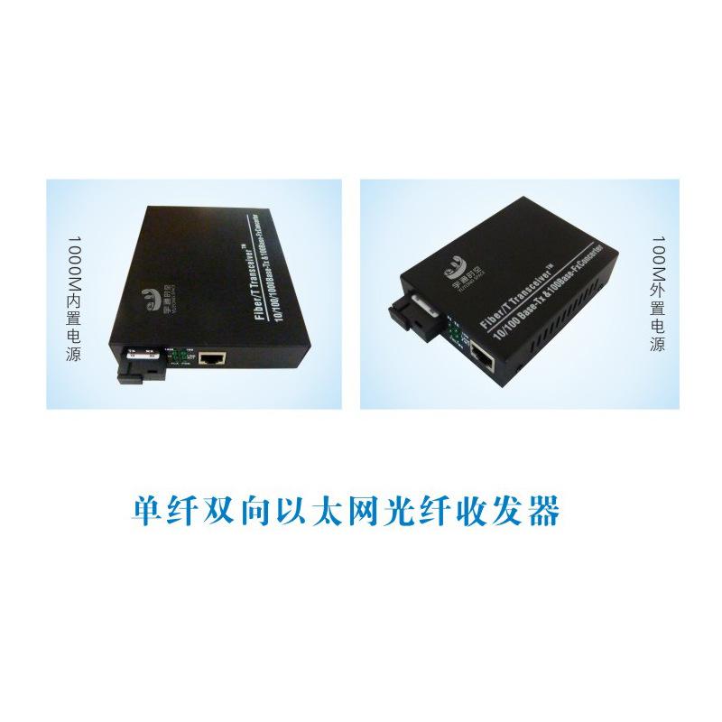 单纤双向以太网光钎收发器YT-FE3110A-20通信产品 宇通时空