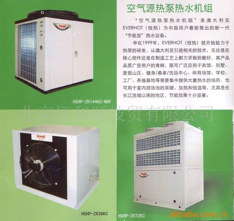 恒热牌三种机型空气源热泵热水机组 电热水器