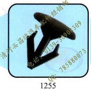 供应 密封压条系列 机盖压条卡扣1255  汽车内饰件
