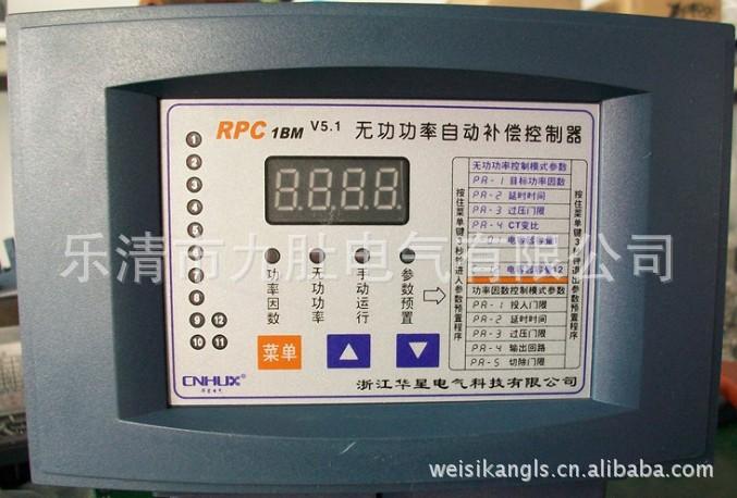 批发浙江华星无功功率自动补偿控制器JKW2B-8/RPC2BM-8 CQC