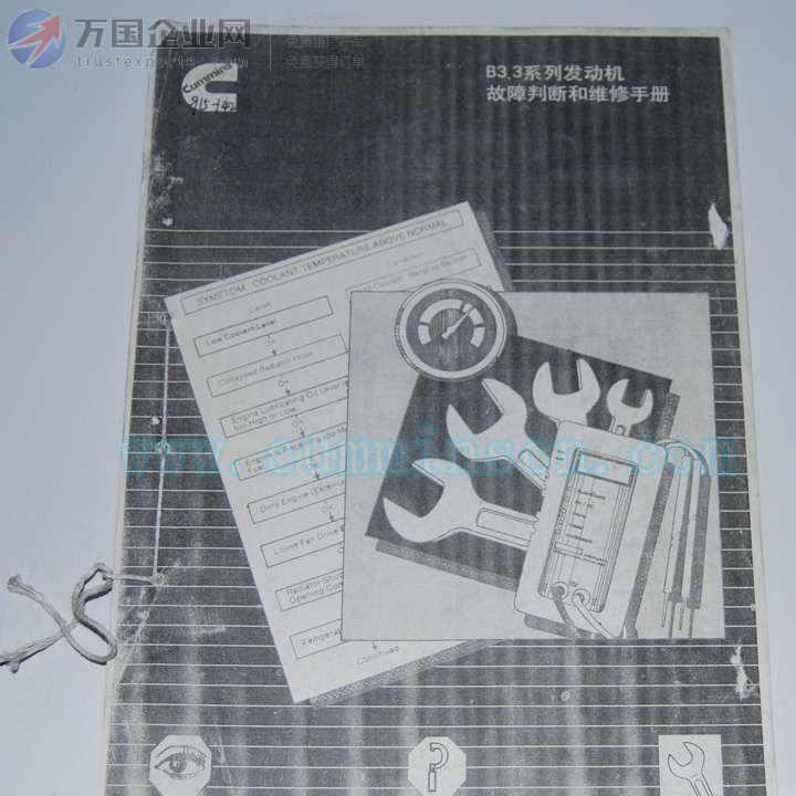 3系列发动机故障判断和维修手册 cummins/康明斯