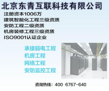 北京安防监控工程监控设计监控装置