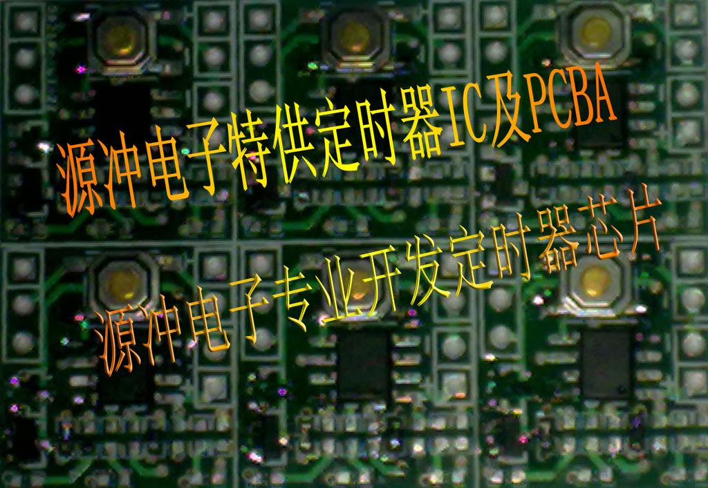定时器控制芯片 单片机 电动玩具 PCB半成品