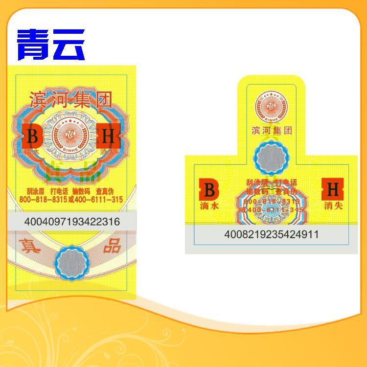精巧印刷防伪不干胶 纸类和薄膜类 覆光膜,哑膜 可订制