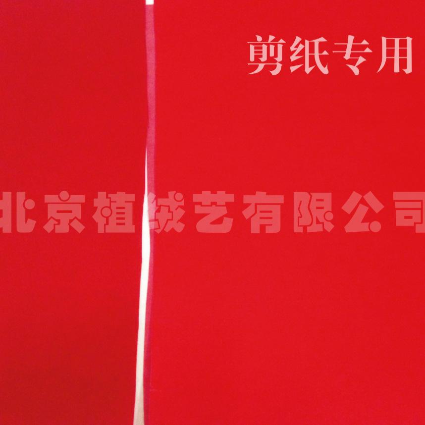 剪纸专用红绒布 单面绒 尼龙毛 装饰布 家居家纺用布