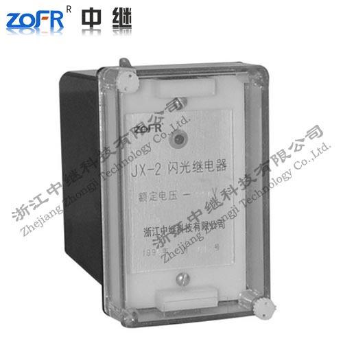 静态电力继电器JX-2闪光继电器 光/光耦合 微功率 一副动合 防尘罩式